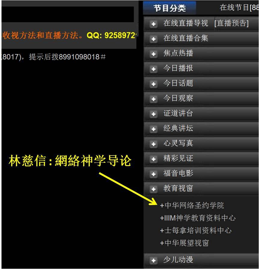 林慈信牧师网络神学课程录音及教材(更新转贴) - chunshiluoye - chunshiluoye的博客